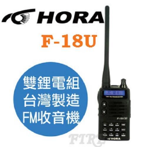 HORA F-18U UHF 業餘無線電對講機 (超值1300mAh 雙鋰電池組)