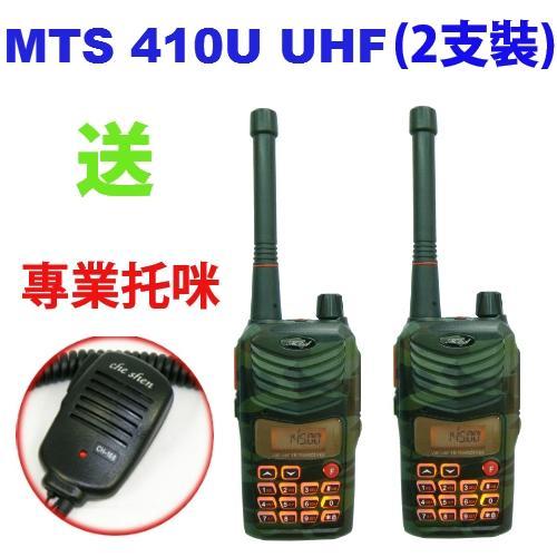 MTS MTS-410U UHF高功率 美歐軍規無線電對講 (迷彩2支裝 加贈專用手持托咪)