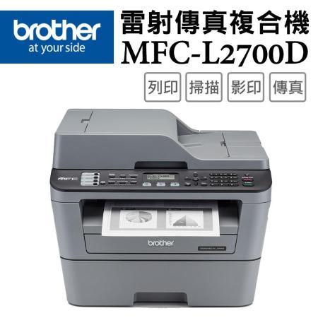 Brother MFC-L2700D  高速雙面傳真雷射