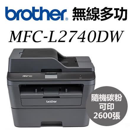 Brother MFC-L2740DW  觸控無線多功能傳真雷射