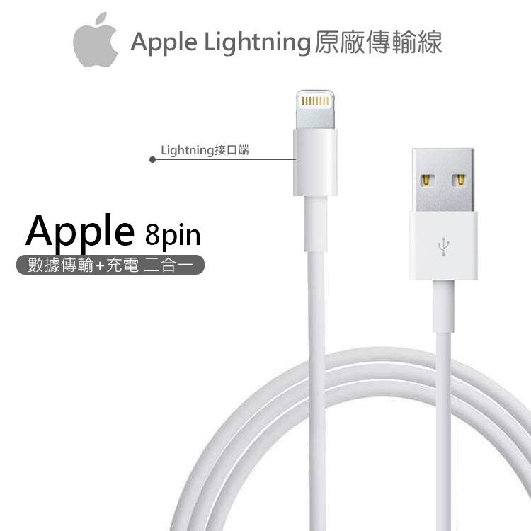 Apple蘋果適用 傳輸線 Apple Lightning 8pin新款 充電線/數據線 for iPhone XS/XR/X/8/ipad air2/air (1米)