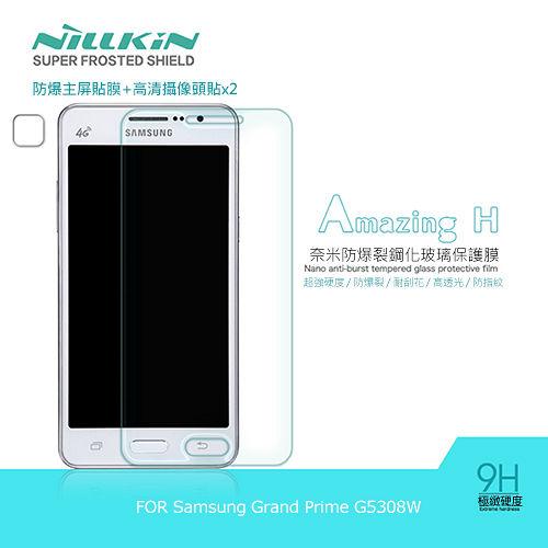 NILLKIN Samsung Grand Prime G5308W Amazing H 防爆鋼化玻璃貼