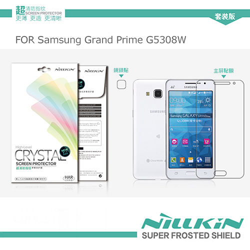 NILLKIN Samsung Grand Prime G5308W 超清防指紋保護貼-套裝版
