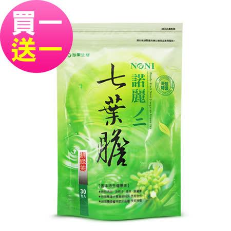 《珍果》諾麗七葉膽綠茶