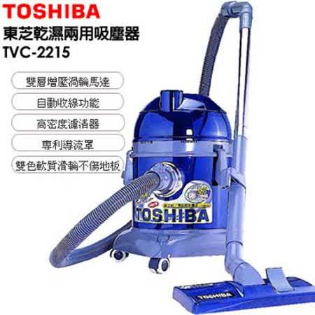 TOSHIBA東芝吸塵器TVC-2215(乾濕兩用)