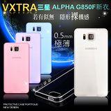 VXTRA 超完美 Samsung Galaxy Alpha G850Y 清透0.5mm 隱形保護套 軟性手機殼