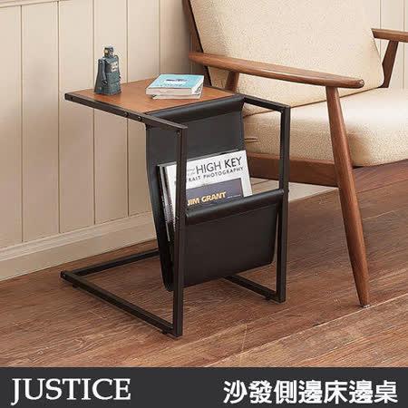 C&B Justice 沙發側邊床邊桌