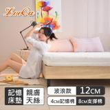 LooCa 特級天絲12cm釋壓記憶床墊(雙人)
