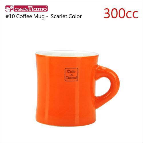 Tiamo 10號陶瓷馬克杯-300cc-橘色 (HG0857SC)