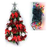 台灣製可愛2尺/2呎(60cm)經典裝飾聖誕樹(白五彩紅系配件)+50燈彩色樹燈串(本島免運費)