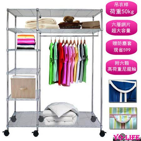YO-Life 六層鐵力士附輪吊衣櫥組