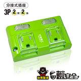 【太星電工】蓋安全彩色3P二開二插分接式插座 AE327.
