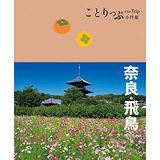 奈良‧飛鳥小伴旅:co-Trip日本系列20