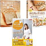 麵包機新手的第一本書+自己做最安心+新食感!麵包機變出85道中西料理(3書合售)