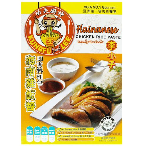 【李小子】海南雞飯醬 120g/盒