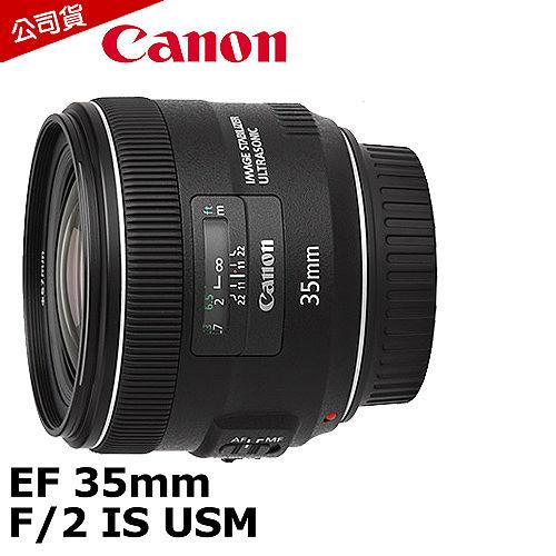 Canon EF 35mm F2 IS USM (公司貨).-送保護鏡67mm+AGFA LeBox Ocean 防水即可拍