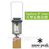 日本 Snow Peak 公司貨 170W 自動點火GP瓦斯燈 GL-300A