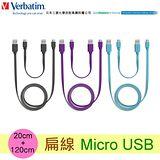 Verbatim 威寶 Micro USB Cable 扁線(120cm+20cm/共2條)-3色
