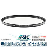 STC 雙面長效防潑水膜 55mm 鋁框 抗UV 保護鏡~下單送鏡頭蓋防丟夾~