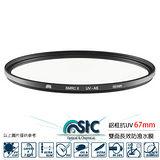 STC 雙面長效防潑水膜 67mm 鋁框 抗UV 保護鏡~送USB LED小米燈~