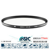 STC 雙面長效防潑水膜 77mm 鋁框 抗UV 保護鏡~送USB LED小米燈~
