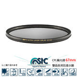 STC CIR-PL FILTER 67mm 環形偏光鏡(CPL 67mm)~下單送鏡頭蓋防丟夾~