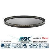 STC CIR-PL FILTER 77mm 環形偏光鏡(CPL 77mm)~下單送鏡頭蓋防丟夾~