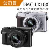 Panasonic DMC-LX100 大感光4K錄影頂級旗艦機 (公司貨)-送64G記憶卡+原廠皮套+專用鋰電池BLE9+保護鏡43UV+清潔組+保護貼+讀卡機+microHDMI線