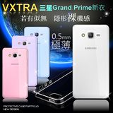 VXTRA 超完美 三星 Samsung Galaxy Grand Prime G530Y 大奇機 清透0.5mm 隱形保護套 軟性手機殼