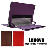 Lenovo 聯想 Yoga Tablet 2 10 with Windows 多彩頂級全包覆專用平板電腦皮套 保護套