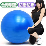台灣製造26吋防爆韻律球P260-07565 65cm瑜珈球.抗力球.彈力球.健身球.彼拉提斯球.復健球.體操球