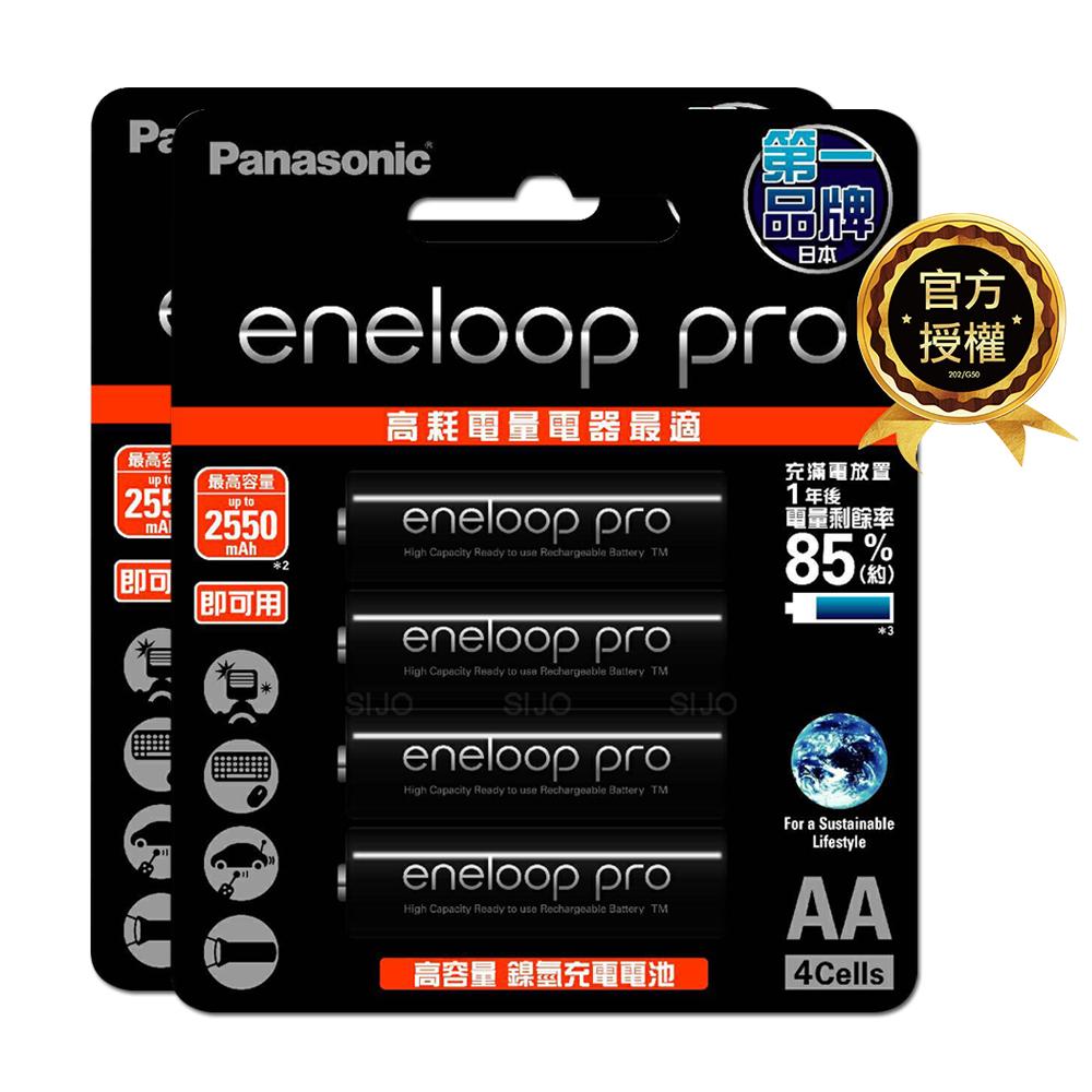 黑鑽款 Panasonic eneloop PRO 2550mAh 低自放3號充電電池BK-3HCCE(8顆入)