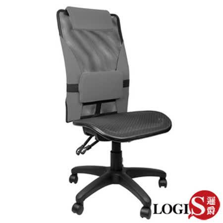 LOGIS邏爵~簡單風格後仰全網椅電腦椅/辦公椅(四色)