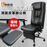 超高背坐臥兩用皮革主管椅/辦公椅