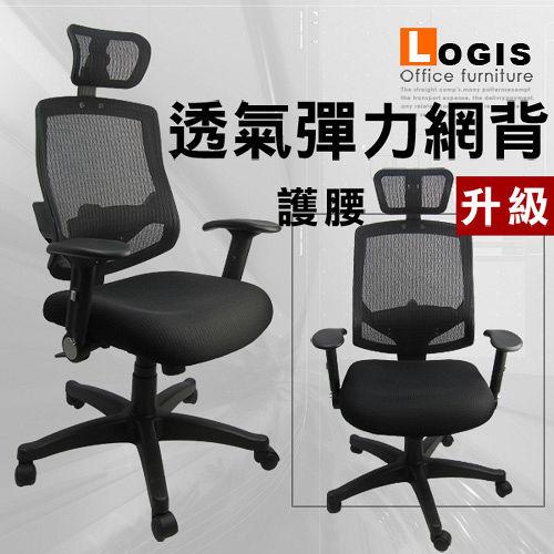 《邏爵辦公家具》時尚有型網背辦公椅/電腦椅