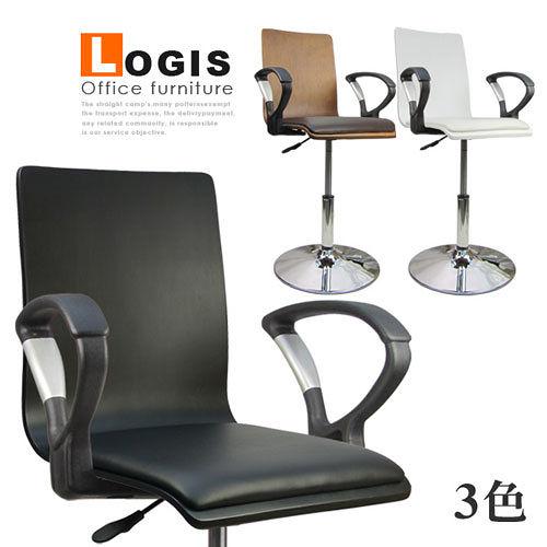 邏爵Logis 摩登扶手曲木皮革低吧台椅/事務椅/電腦椅(三色)
