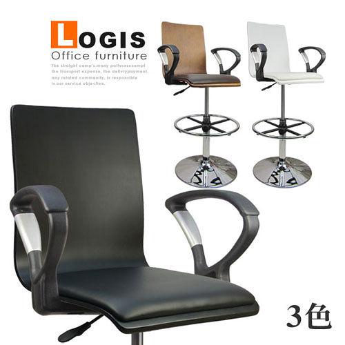 邏爵Logis炫色曲木扶手高腳吧皮革事務椅 電腦椅 吧台椅 三色