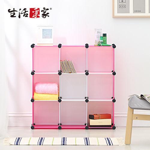 【生活采家】彩色方塊9格置物收納櫃_桃紅#63153