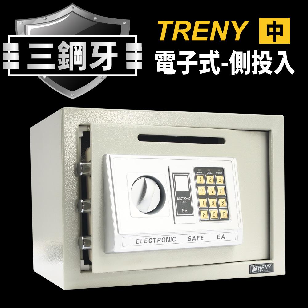 TRENY三鋼牙-電子式側投入型保險箱-中