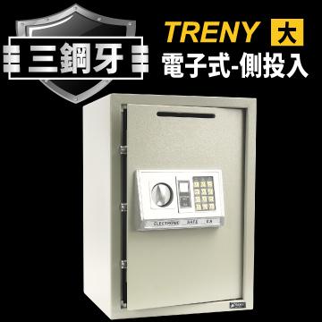 TRENY三鋼牙-電子式側投入型保險箱-大