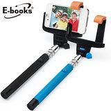 E-books N17 新一代藍牙無線自拍桿
