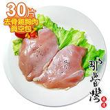 【那魯灣】卜蜂去骨雞胸肉真空包30片(250g/包/共15包)