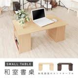 HOPMA 多功能和室書桌 (E-TS480BR-R/E-TS480MP-R)