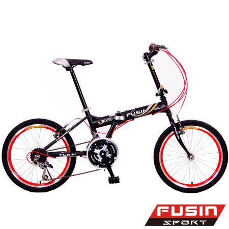 【FUSIN】新騎生活F101 20吋21速小徑摺疊車