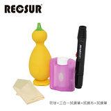RECSUR 銳攝 清潔組合 專業型(RS-1304吹球+AS-746+G&V拭鏡布+LENSPEN拭鏡筆)