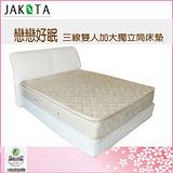 《JAKOTA》 戀戀好眠三線獨立筒床墊-雙人加大