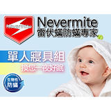 【Nevermite 雷伏蟎】E2 天然精油單人防蹣寢具組 (NS-801)