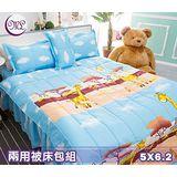 名流寢飾 純棉兩用被床包組-動物世界 雙人5*6.2尺