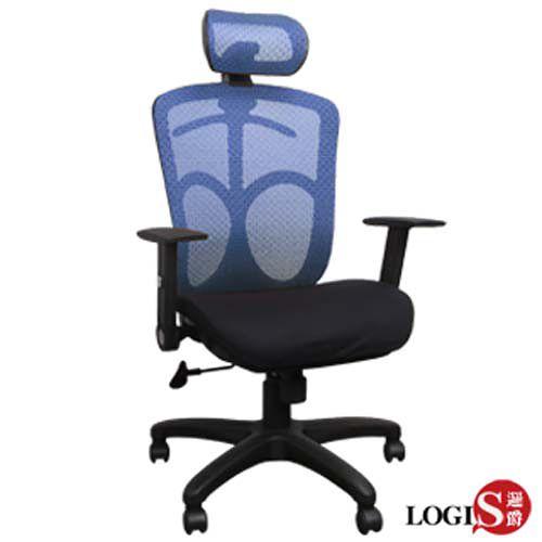 LOGIS邏爵~紳士多彩工學頭枕全網椅/辦公椅/電腦椅/主管椅
