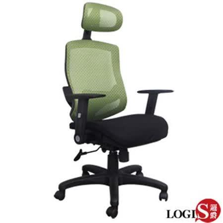 LOGIS邏爵~  多彩漢納斯護腰全網椅/辦公椅/電腦椅/主管椅